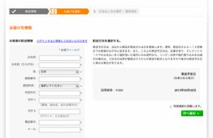 スクリーンショット(2013-05-27 19.30.23)