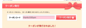スクリーンショット(2013-05-27 21.29.04)
