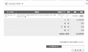 スクリーンショット(2013-06-24 21.36.58)