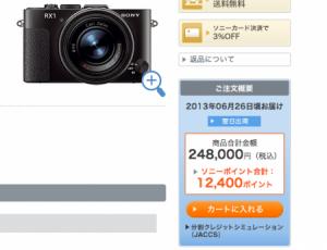 スクリーンショット(2013-06-24 21.54.53)