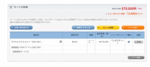 スクリーンショット(2013-06-24 21.56.58)