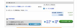 スクリーンショット(2013-06-24 22.08.47)