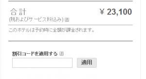SnapCrab_NoName_2013-8-19_16-27-31_No-00