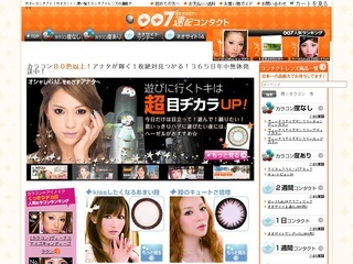 007速配コンタクト 200円引きクーポンと送料無料 2011年9月