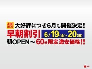 ABCMART 最大1,000円OFF