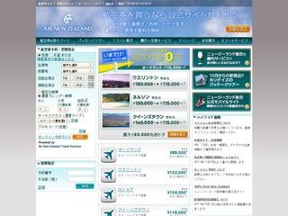 ニュージーランド航空 10日間だけの30%オフ 2011年