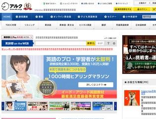 アルク Happy Rainy 1000円クーポン