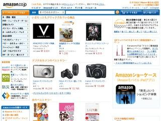Amazonで、Adobe Creative Suite 5.5が割引に!