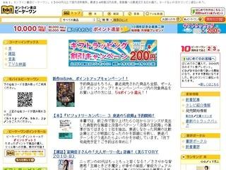 オンライン書店bk1 300円割引