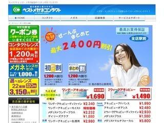 ベストメガネコンタクト 1,200円割引