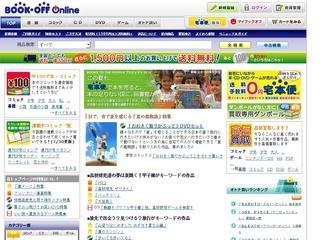 ブックオフオンライン 人気コミックが70円 2012年8月