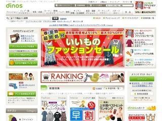 ディノス(dinos)  お年玉eクーポン500円