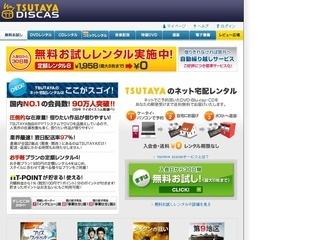 TSUTAYA DISCAS 1ヵ月無料&300ポイントプレゼント