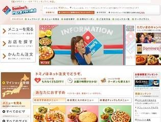ドミノピザ 1000円OFFクーポン