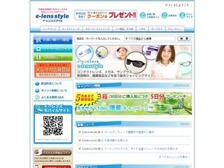 イーレンズスタイルの3ヶ月セット向け200円クーポン 2013年6月