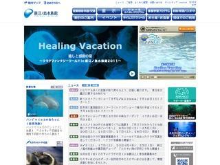 新江ノ島水族館を割引料金で利用する方法
