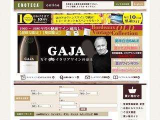 エノテカ 送料630円無料クーポン