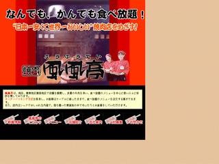 風風亭 お会計5%OFFクーポン