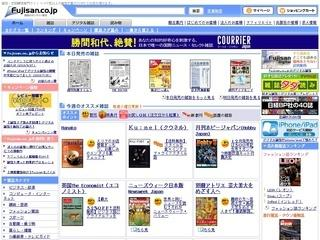 Fujisan.co.jp 8%OFFクーポン