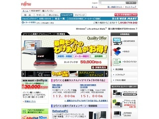 富士通WEB MART 最大30%OFF