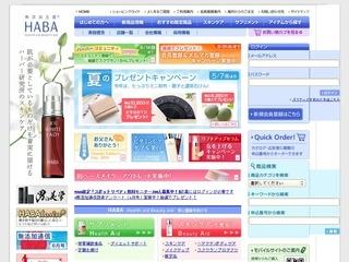 HABA 薬用ホワイトレディ53mlが2100円も割引