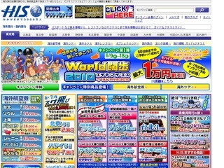 HIS のオンラインの予約で2,000円割引