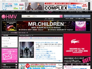HMV 200円割引クーポン 2012年6月