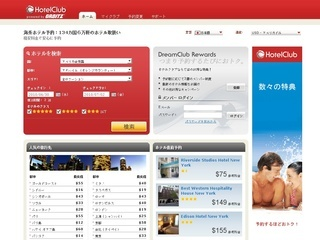 ホテルクラブ(HOTEL CLUB) 2,000円割引き