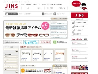 JINS 特定AirFrameが1000円引き