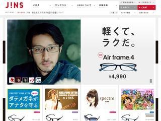 JINS ゲームに勝利すると最大2千円分のクーポン