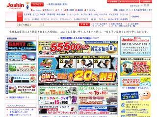 Joshin 総額5万円分のクーポン配布中 2011年5月