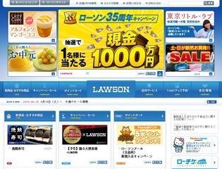 LAWSON からあげクンが50円引き 7月29日10時開始!