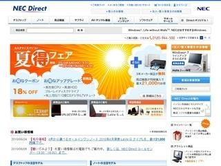 NEC DIRECT 最大4200円割引クーポン