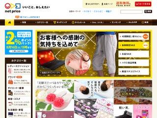 ネットプライス 1000円分クーポンが100円
