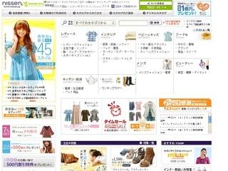 ニッセンの家具が2点で1万円均一