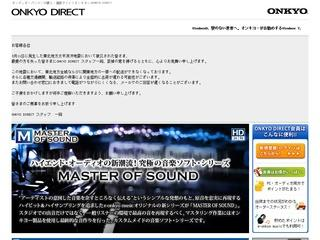 ONKYO 5000円割引クーポン 2011年9月
