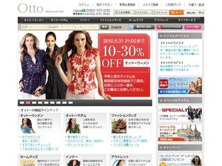 Otto 10%OFFクーポン 2012年3月