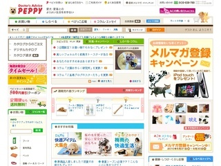 ペピイ 500円OFF