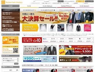 パーフェクトスーツファクトリー 商品購入でプレゼント 2012年12月
