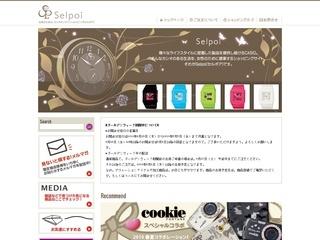 Selpoi(セルポア) 電波時計が1000円割引