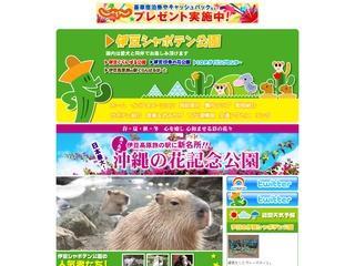 伊豆シャボテン公園 200円引きクーポン