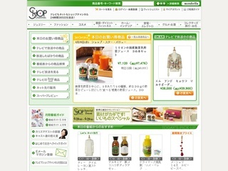 ショップチャンネル 7月19日限定500円割引