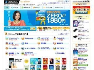ソースネクスト 人気ソフトがアウトレット特価 2010年8月