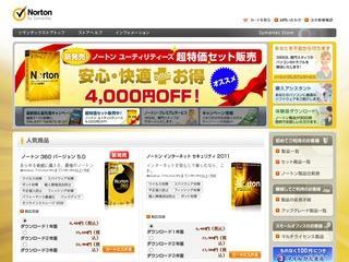 ノートン 2000円キャッシュバックキャンペーン