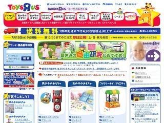 トイザらス 最大300円分の商品券プレゼント 2011年12月