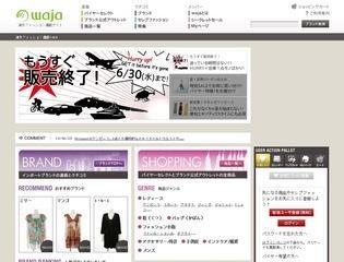 海外ファッションのwaja 1,000円OFFクーポン