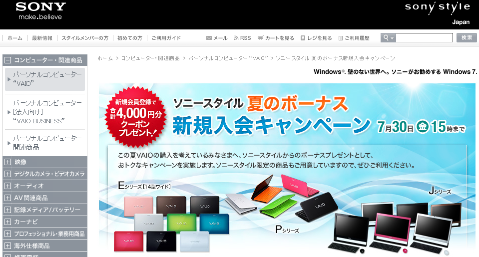 sonystyle 合計4,000円OFF