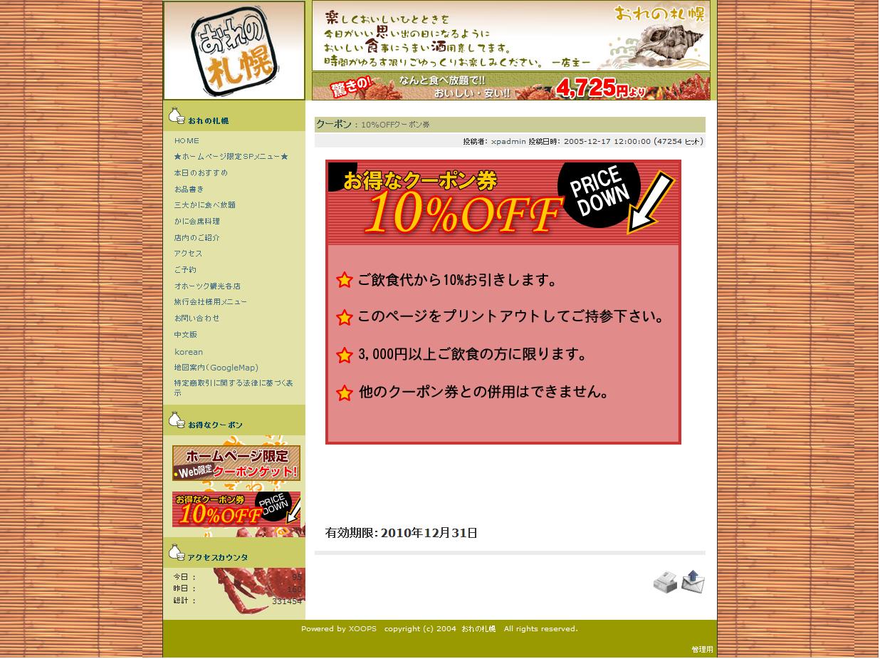 おれの札幌本店 飲食代金から10%OFF