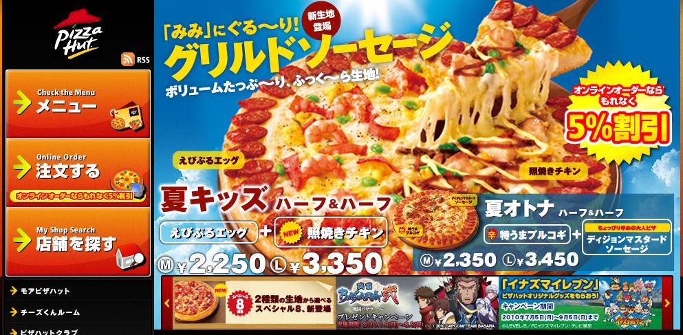 ピザハット 全商品5%OFF