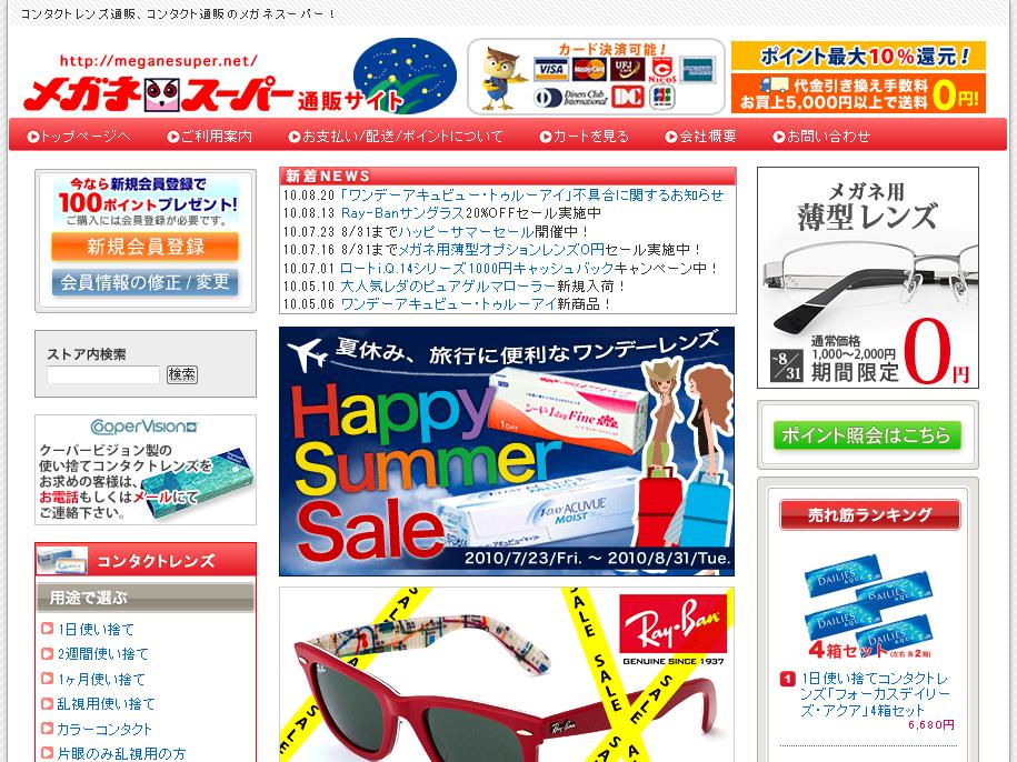 メガネスーパー 100円OFFクーポン 2010年8月